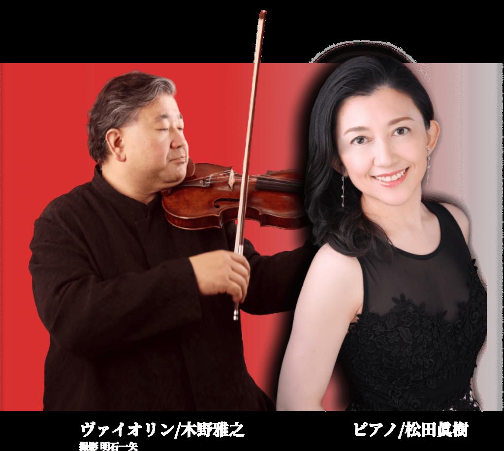 ヴァイオリン/木野雅之、ピアノ/松田眞樹
