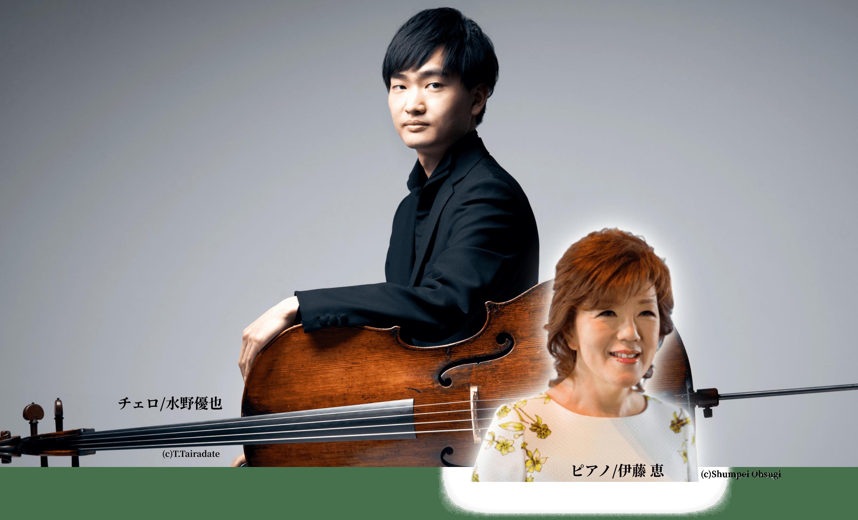 チェロ/水野優也 、ピアノ/伊藤 恵