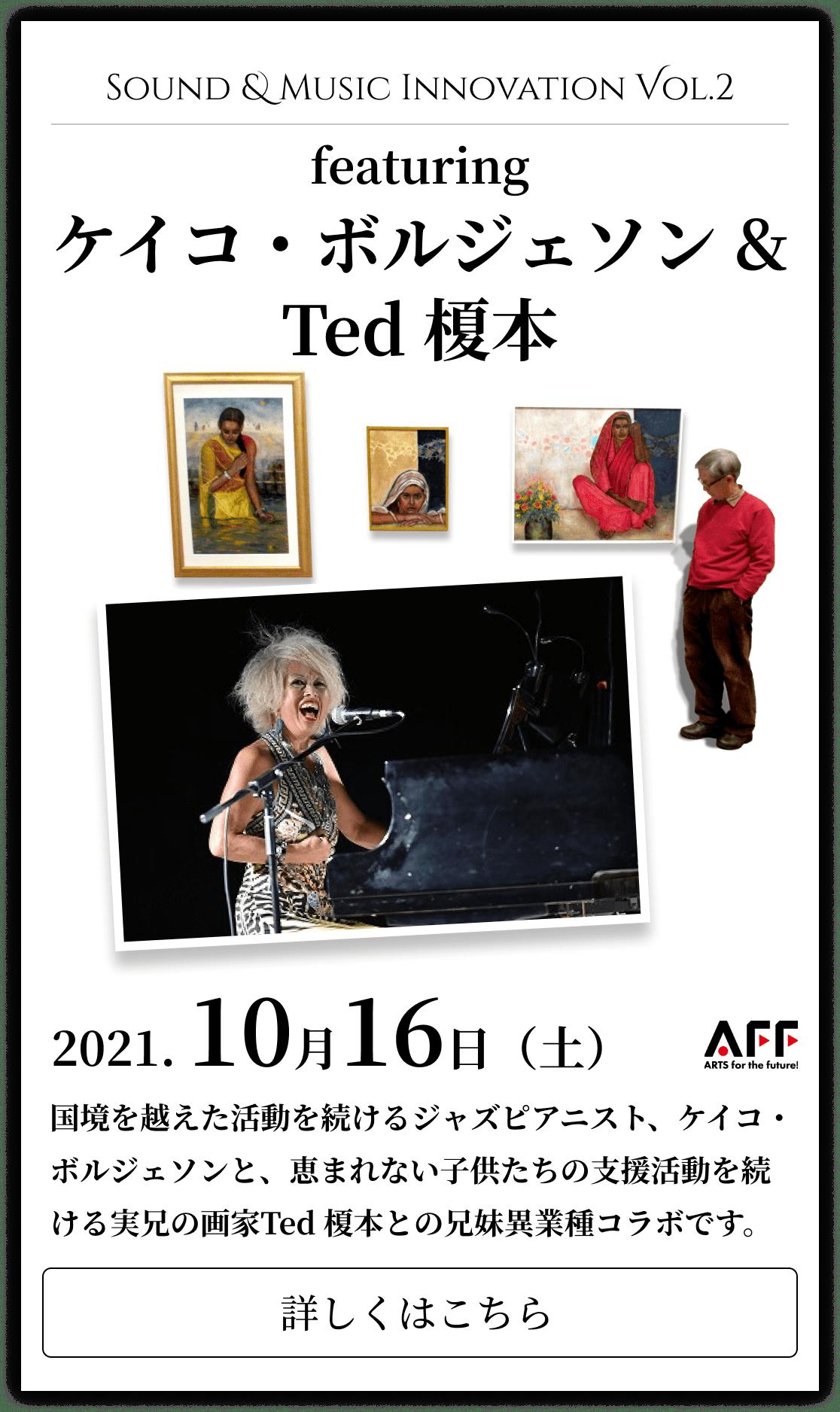 featuring ケイコ・ボルジェソン & Ted 榎本