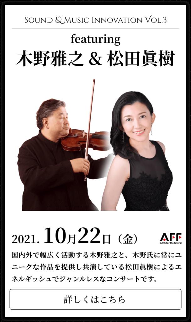 featuring 木野雅之 & 松田眞樹