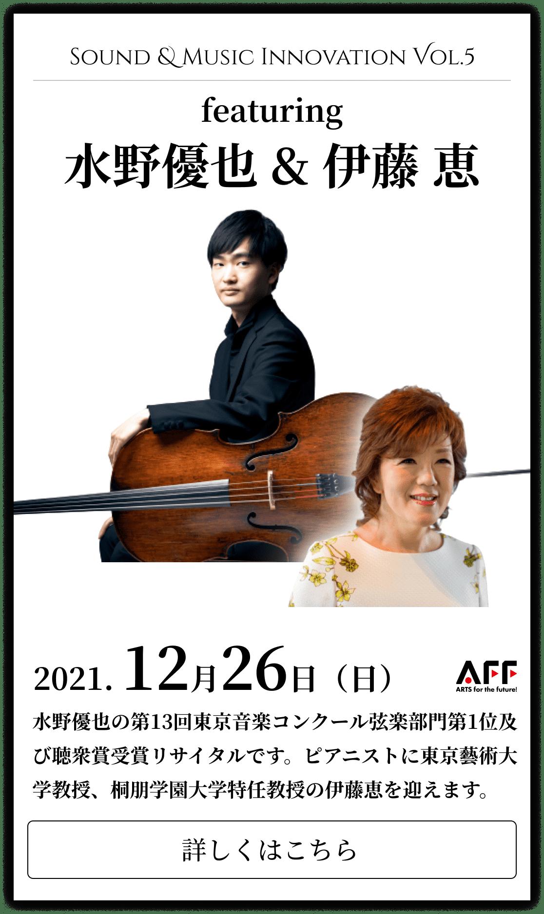 featuring 水野優也 & 伊藤 恵