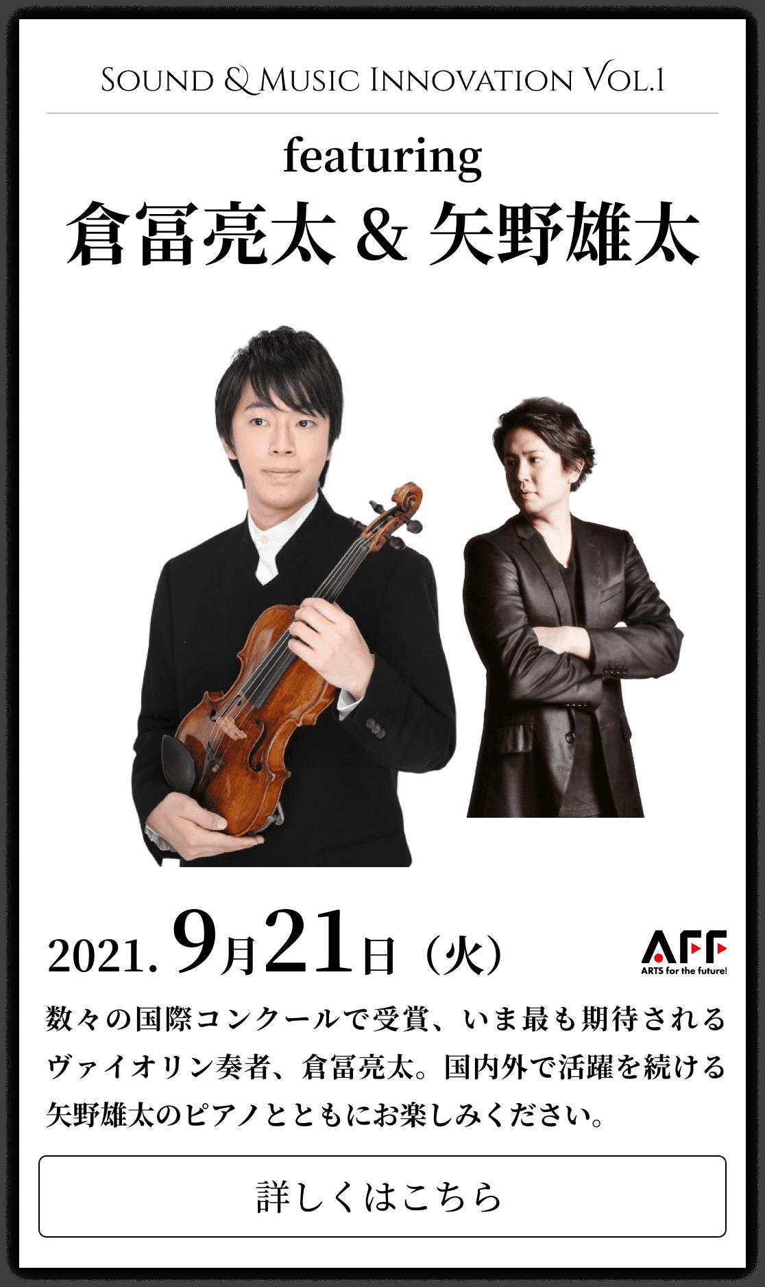 featuring 倉冨亮太 & 矢野雄太